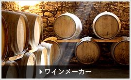 ワインメーカー